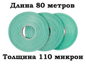 Лента для Степлера Bz-3 80м. — 110 мкр. 1400 подвязок