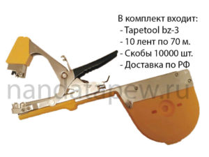 Комплект с Tapetool Bz-3 на 10000 подвязок