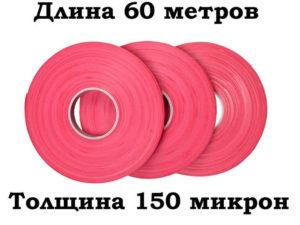 Лента для Тапенера Bz-3 Усиленная 60м. — 150 мкр.