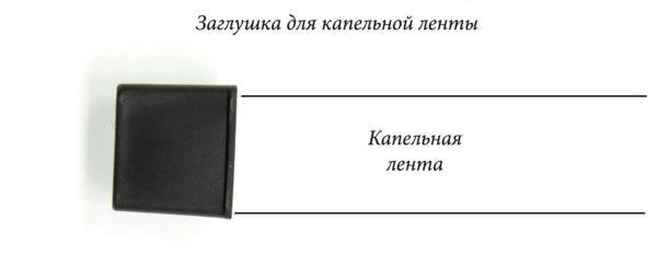 Заглушка концевая для капельных лент 16мм