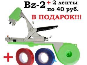 Тапенер Подвязчик — Tapetool BZ-2