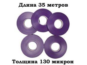 Лента для Тапенера 35м. — 130мкр.
