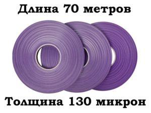 Лента для Тапенера Bz-3 70м. — 130 мкр.