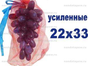 Мешочки для защиты винограда усиленные 22х33 с завязками