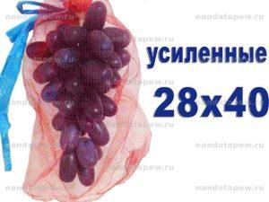 Мешочки для защиты винограда усиленные 28х40 с завязками