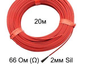 Нагревательный кабель 66 Ом 20 метров 2 мм силикон