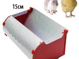 Кормушка для птиц и кроликов 15 см