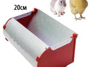 Кормушка для птиц и кроликов 20 см