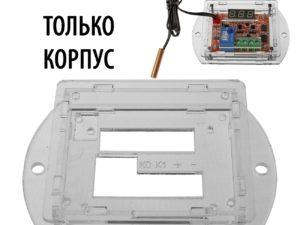 Корпус для терморегулятора ТР-12V