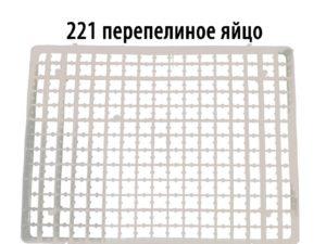 Лоток для перепелиных яиц на 221 яйцо