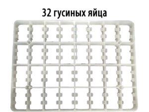 Лоток для гусиных яиц на 32 яица