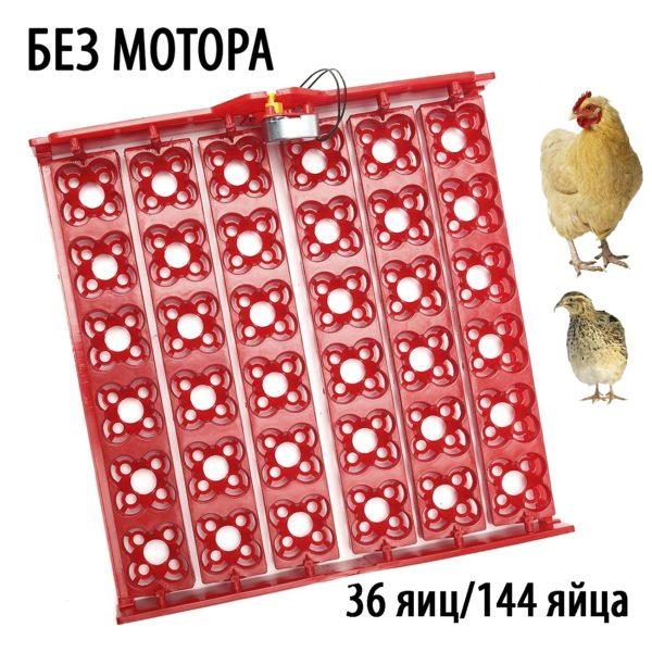 Лоток для инкубатора на 36\144 яиц ЛТ 2