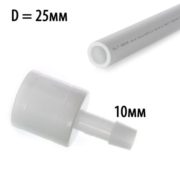 Переходник с трубы 25мм на шланг 10 мм