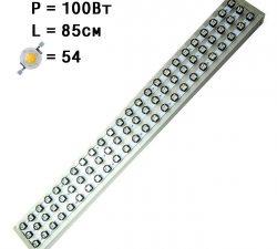 Фитолампа для растений линейная 100 Ватт_85 см. Спектр на выбор.