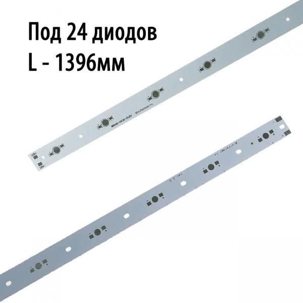 Модуль линейный 24×3 Ватт 1396 мм пустой