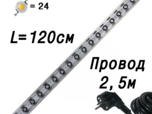 Фитолампа линейная для растений MiniFermer 45 Ватт_120 см 24 led. Спектр на выбор.