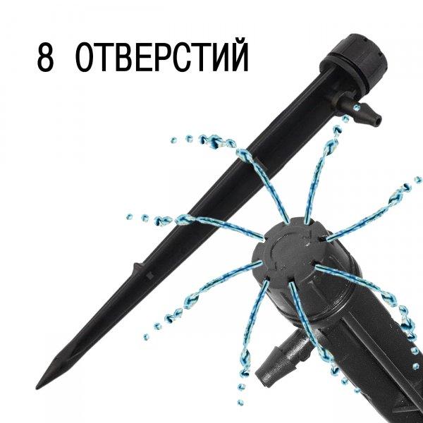 Миниспринклер на стойке 10см, 33л\ч на 8 дырок