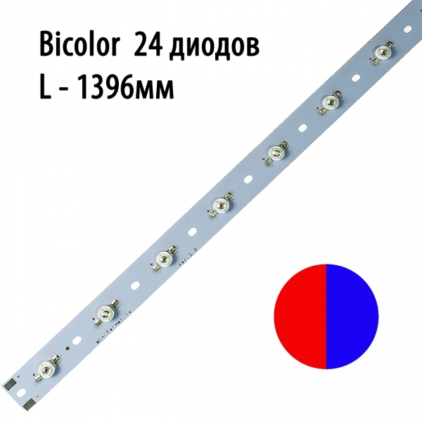 Модуль линейный 24×3 Ватт 1396 мм Биколор