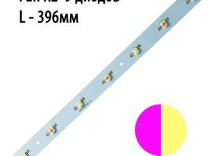 Модуль линейный 9х3 Ватт 396 мм Фулл х2