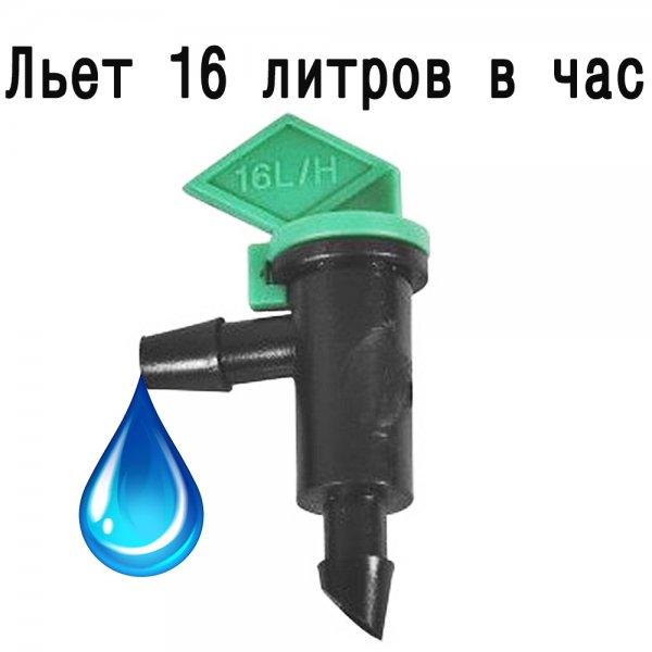 Капельница флажок разборная 16 л/ч 1\4″