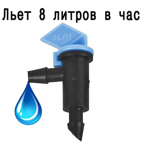 Капельница флажок разборная 8 л/ч 1/4″