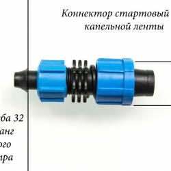 Фитинг для соединения капельной ленты 16мм со стенкой трубы или емкости