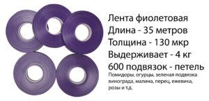 Lenta dlya tapenera 35m 130 mkr rus 300x145